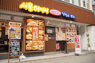 韓国家庭料理 ソウルオモニ(仙台市/韓国料理)