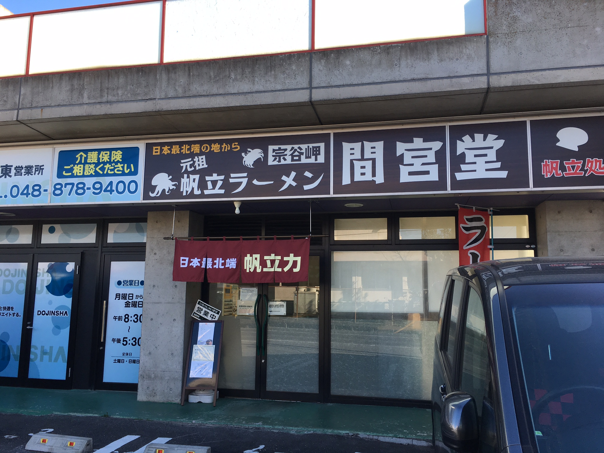 宗谷岬間宮堂 (埼玉県春日部市、ラーメン)