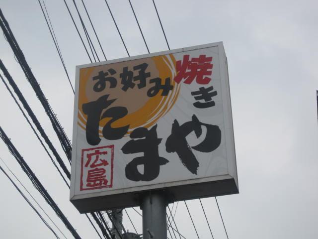 お好み焼き たまや(千葉県野田市/お好み焼き屋)