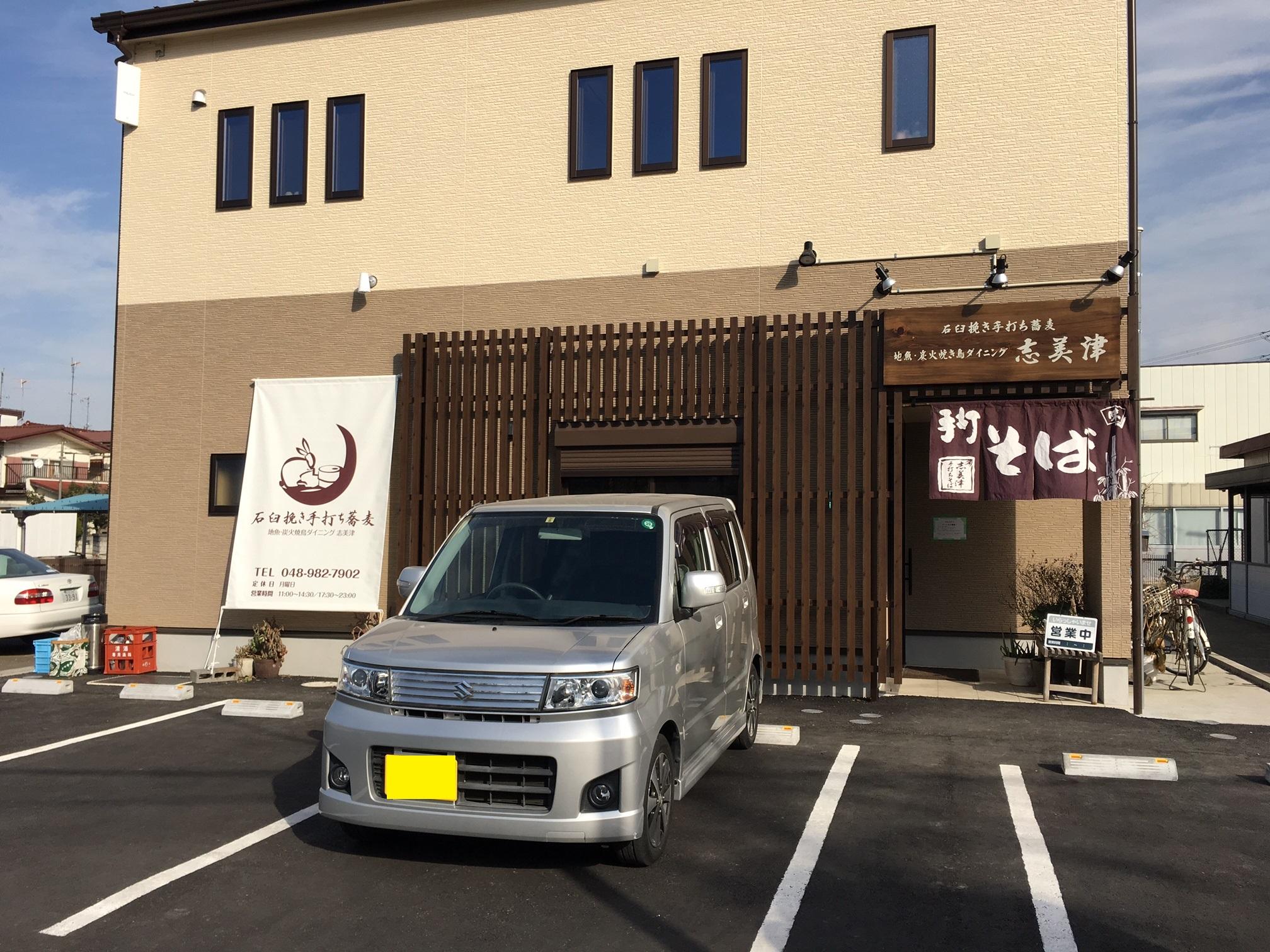 石臼挽き手打ち蕎麦 志美津(埼玉県吉川市、そば・うどん)