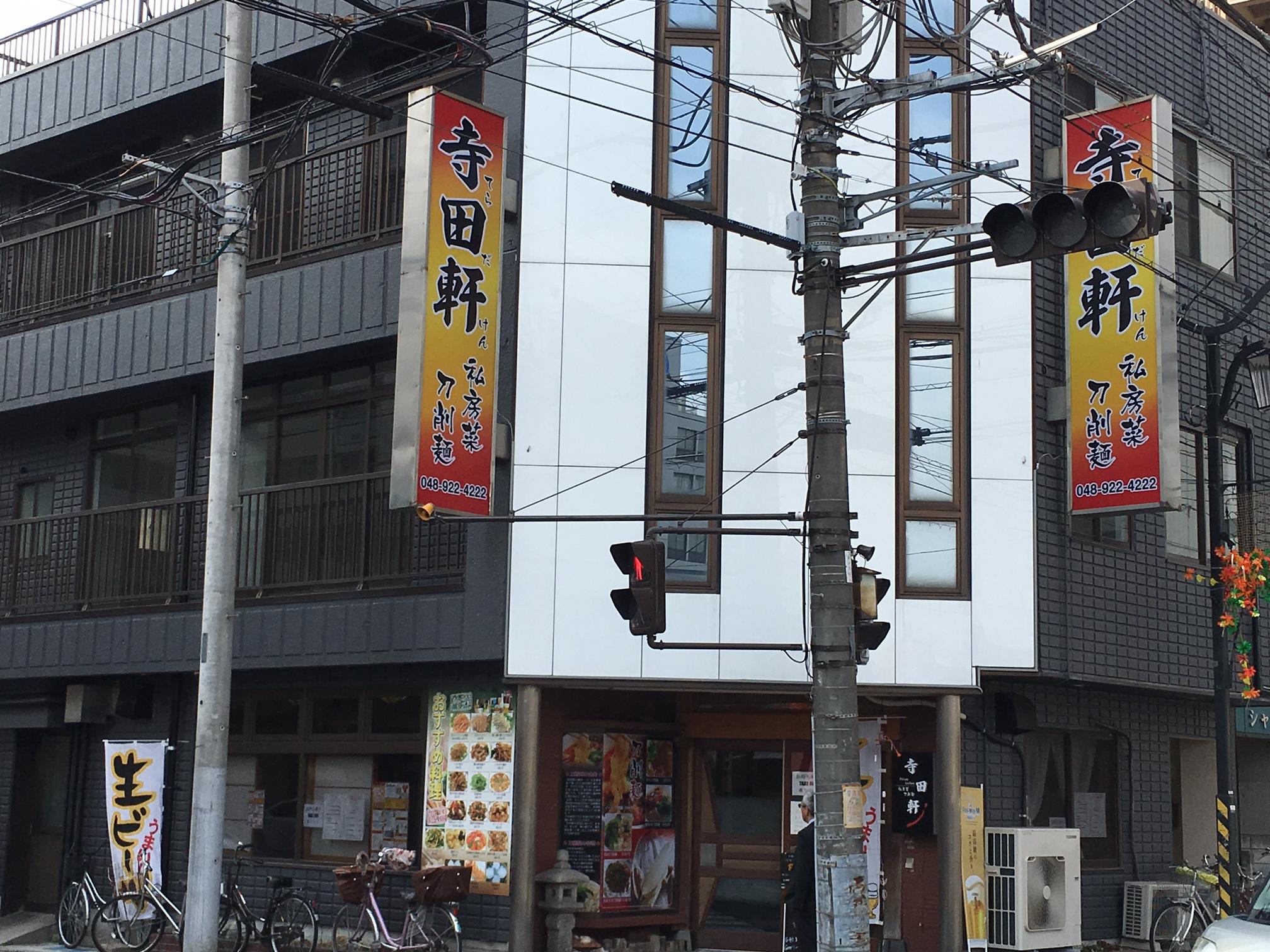 寺田軒 (埼玉県草加市、刀削麺・中華料理)