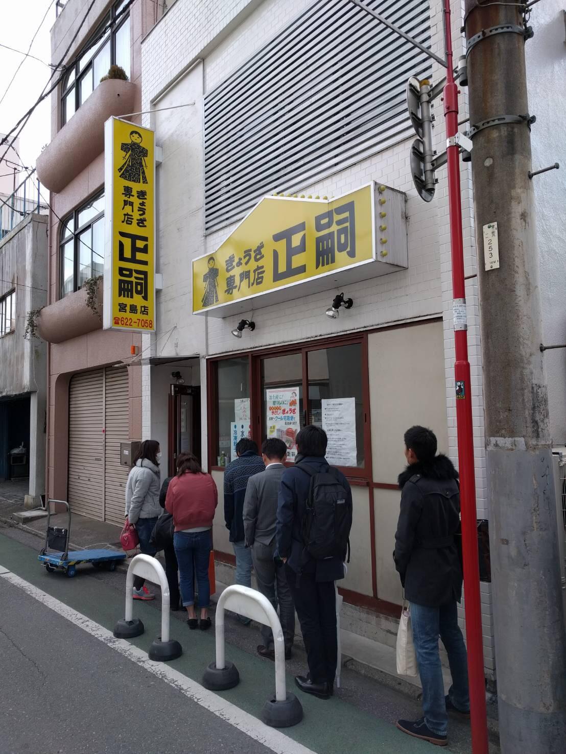 餃子専門店 正嗣(まさし) (宇都宮/餃子)