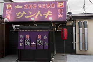 サントキ(仙台市若林区/焼肉)