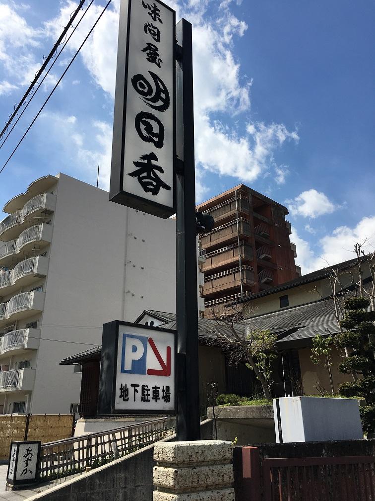明日香 (宇都宮店/割烹・鮮魚・和食店)