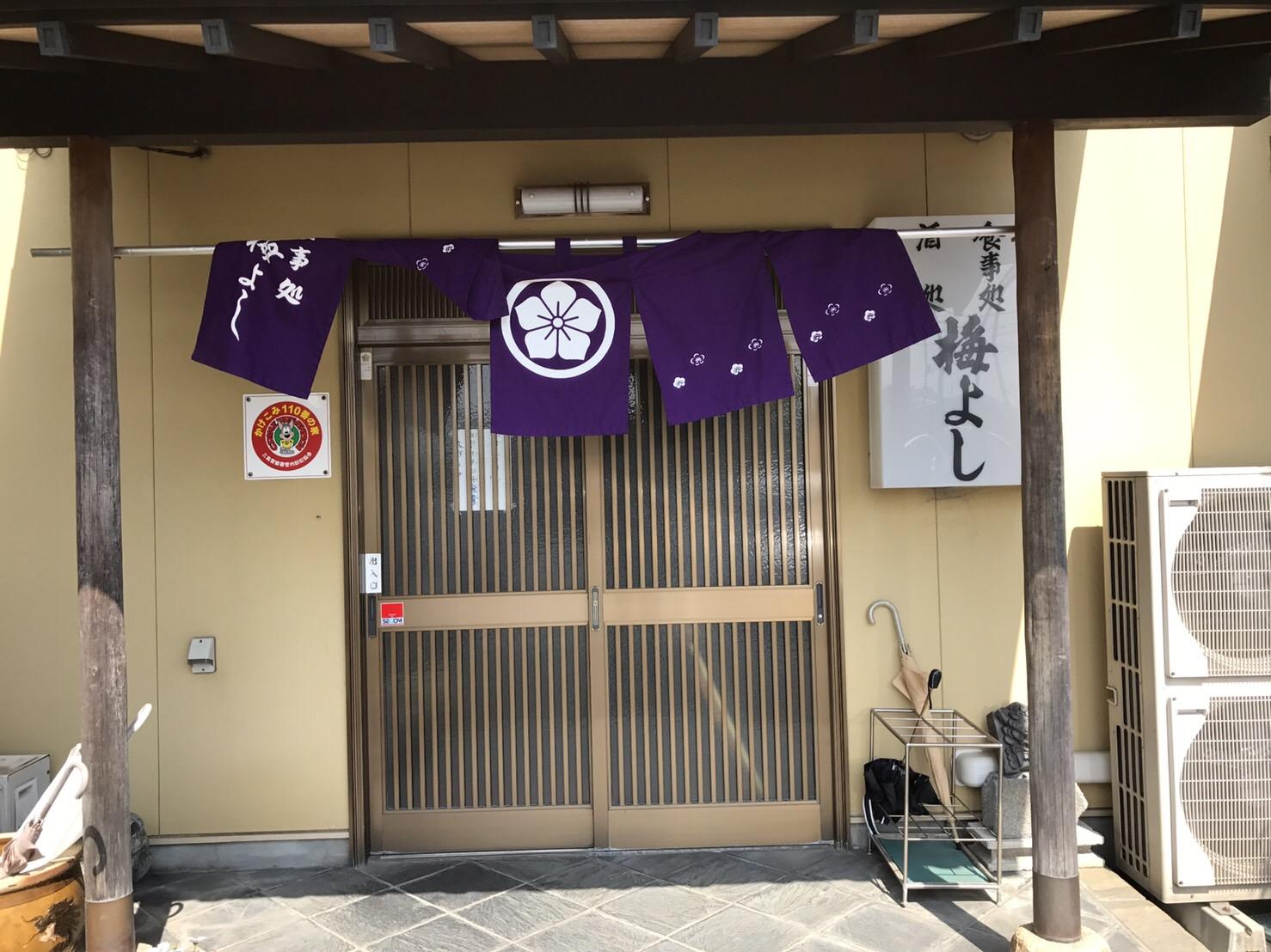 梅よし(三島市梅名 / 和食)