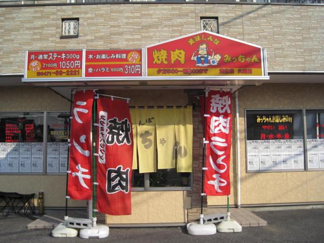 焼肉 みっちゃん(柏市/焼肉)