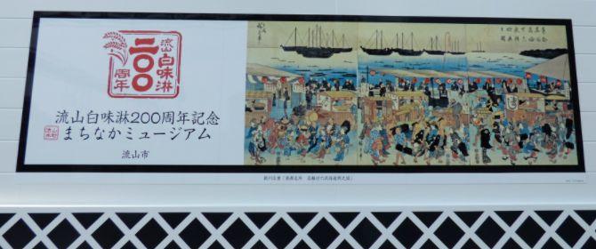 千葉県/白みりん巡り