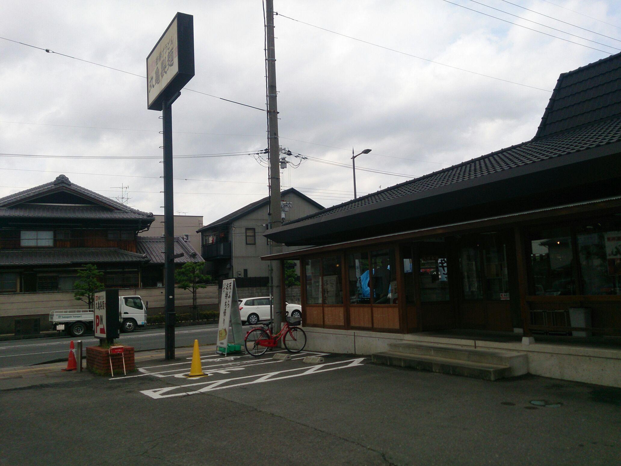 丸亀製麺(京都市南区/うどん)