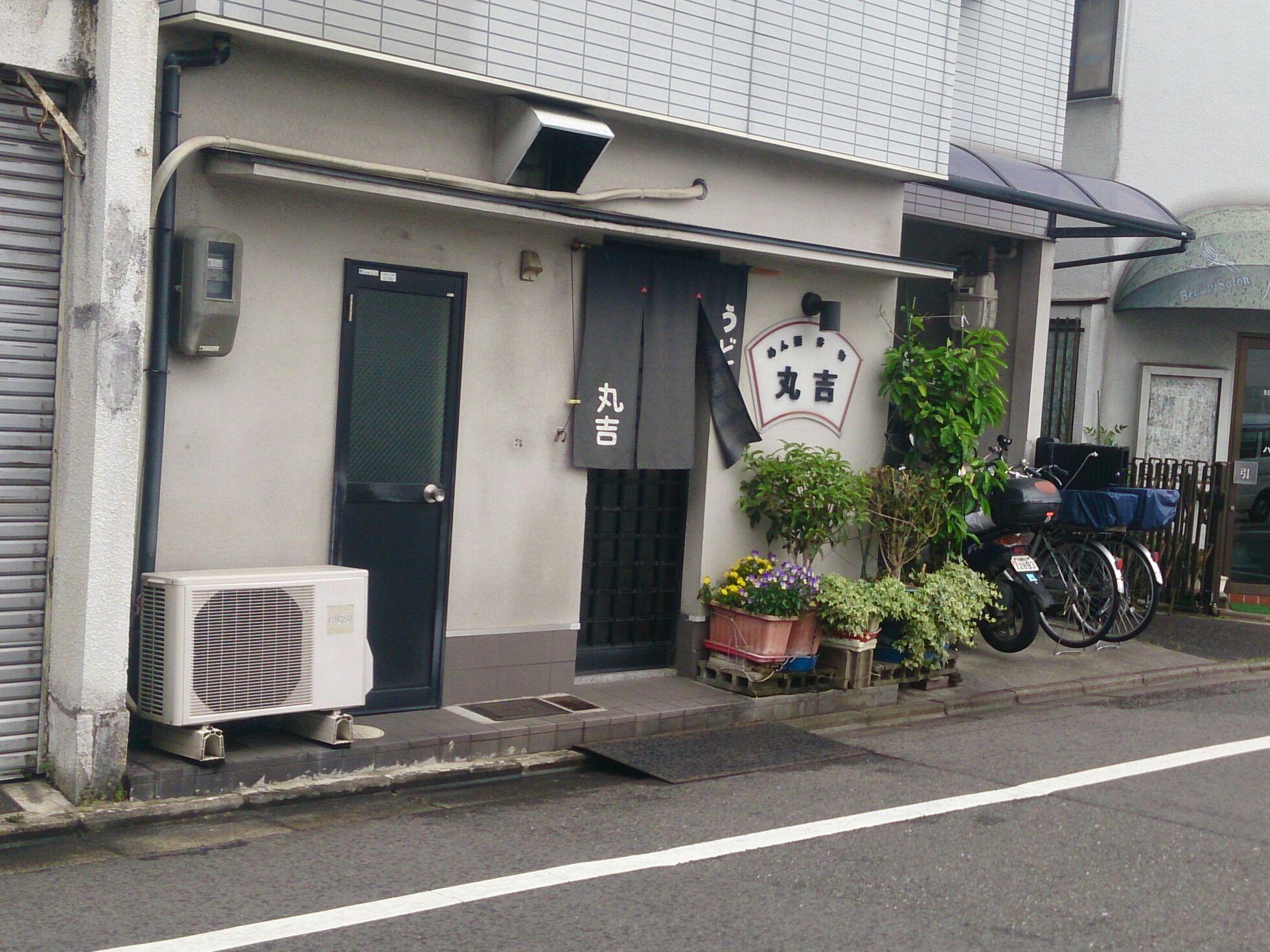 食事処丸吉(京都市下京区/定食屋)