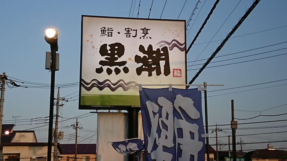 黒潮鮨 (宇都宮市/寿司懐石料理)