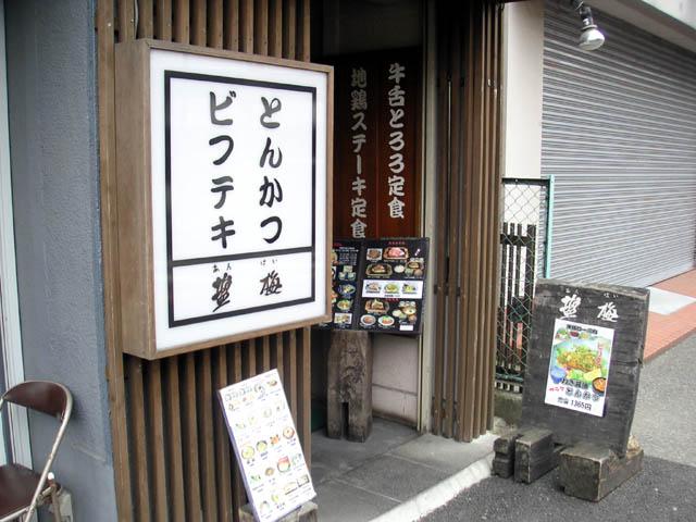 塩梅(あんばい)/(千葉県柏市/トンカツ屋)