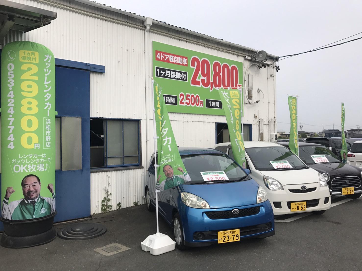 浜松市野店