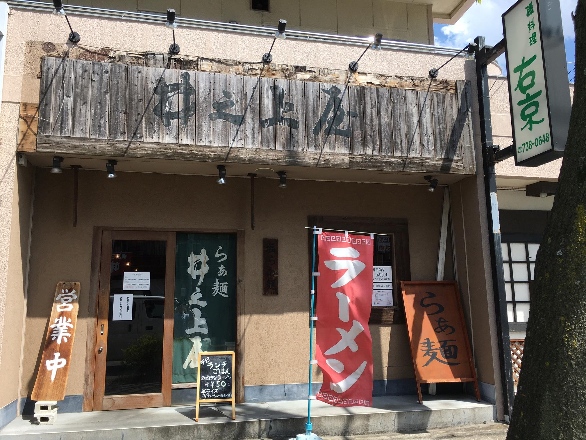 井之上屋 (埼玉県春日部市、ラーメン・つけ麺)
