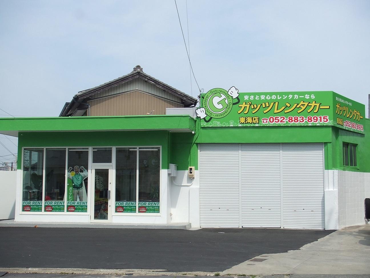 名古屋南・東海店