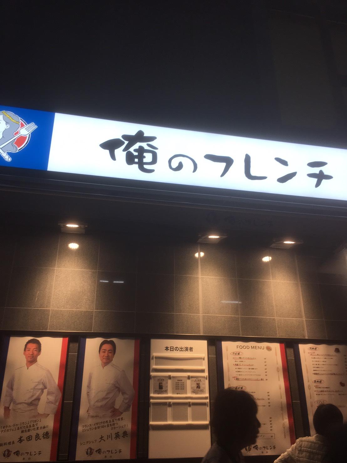 俺のフレンチ 愛媛県松山市