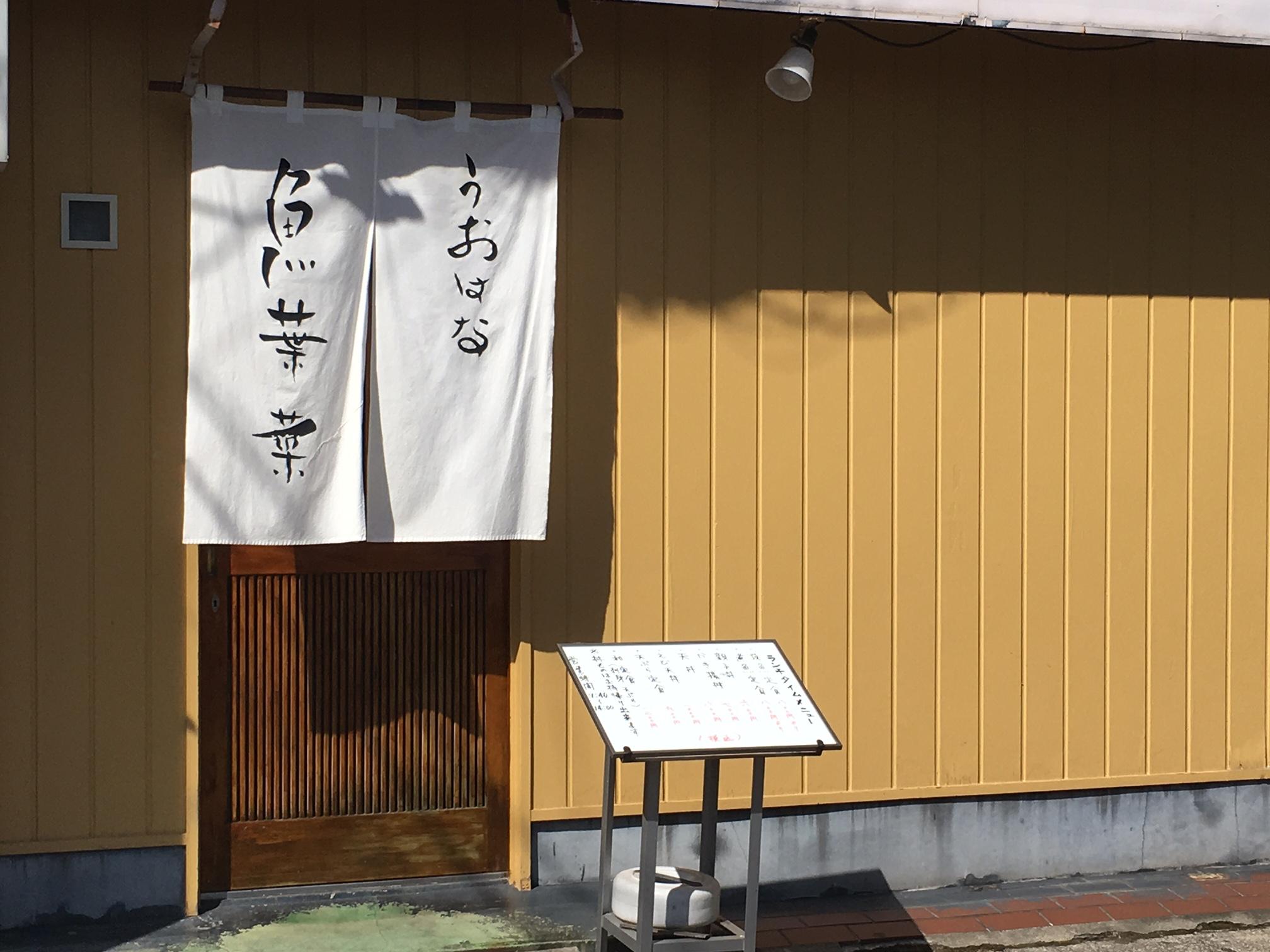 魚葉菜 (埼玉県草加市、和食・天ぷら)