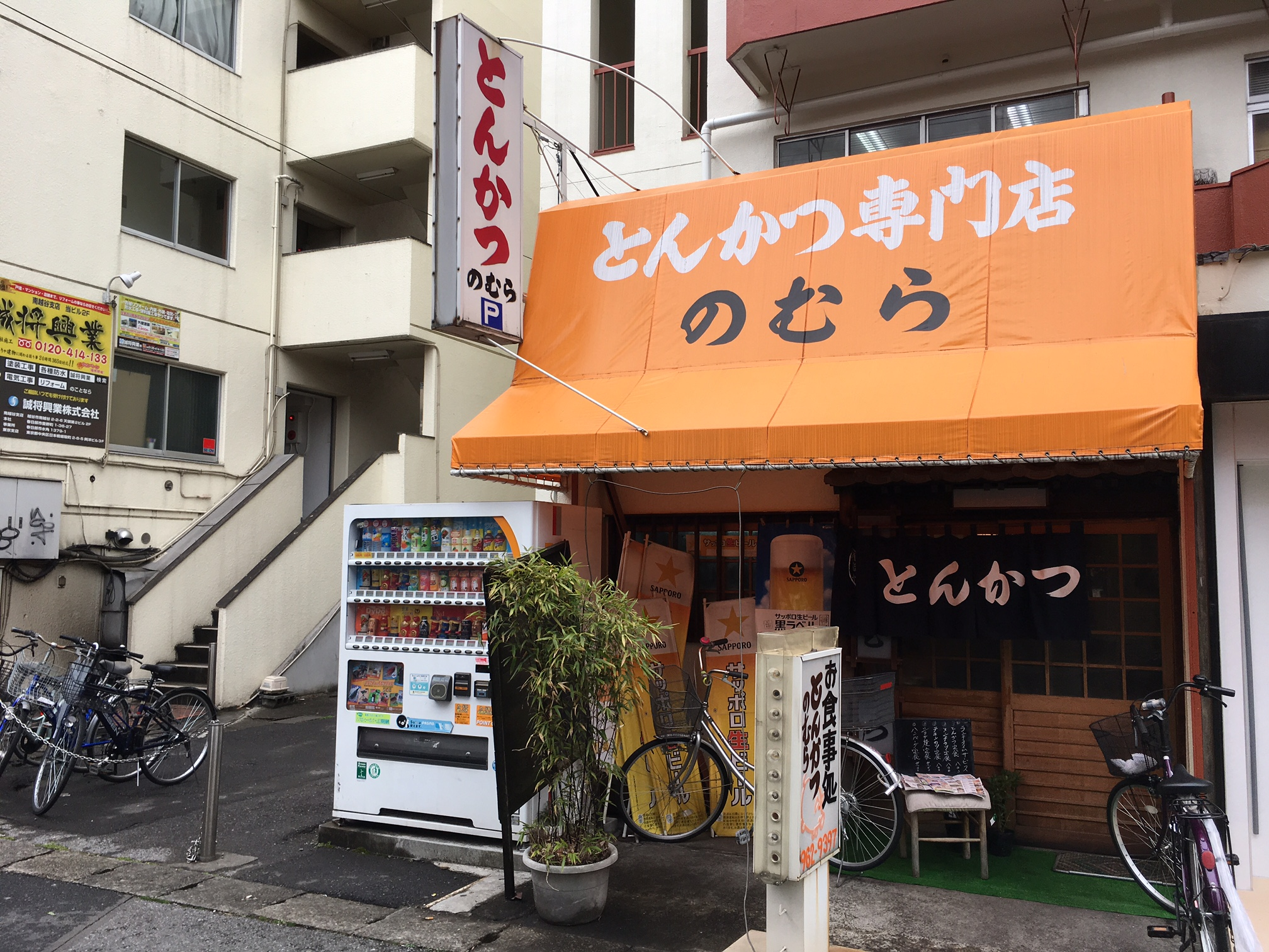 のむら (埼玉県越谷市/とんかつ)