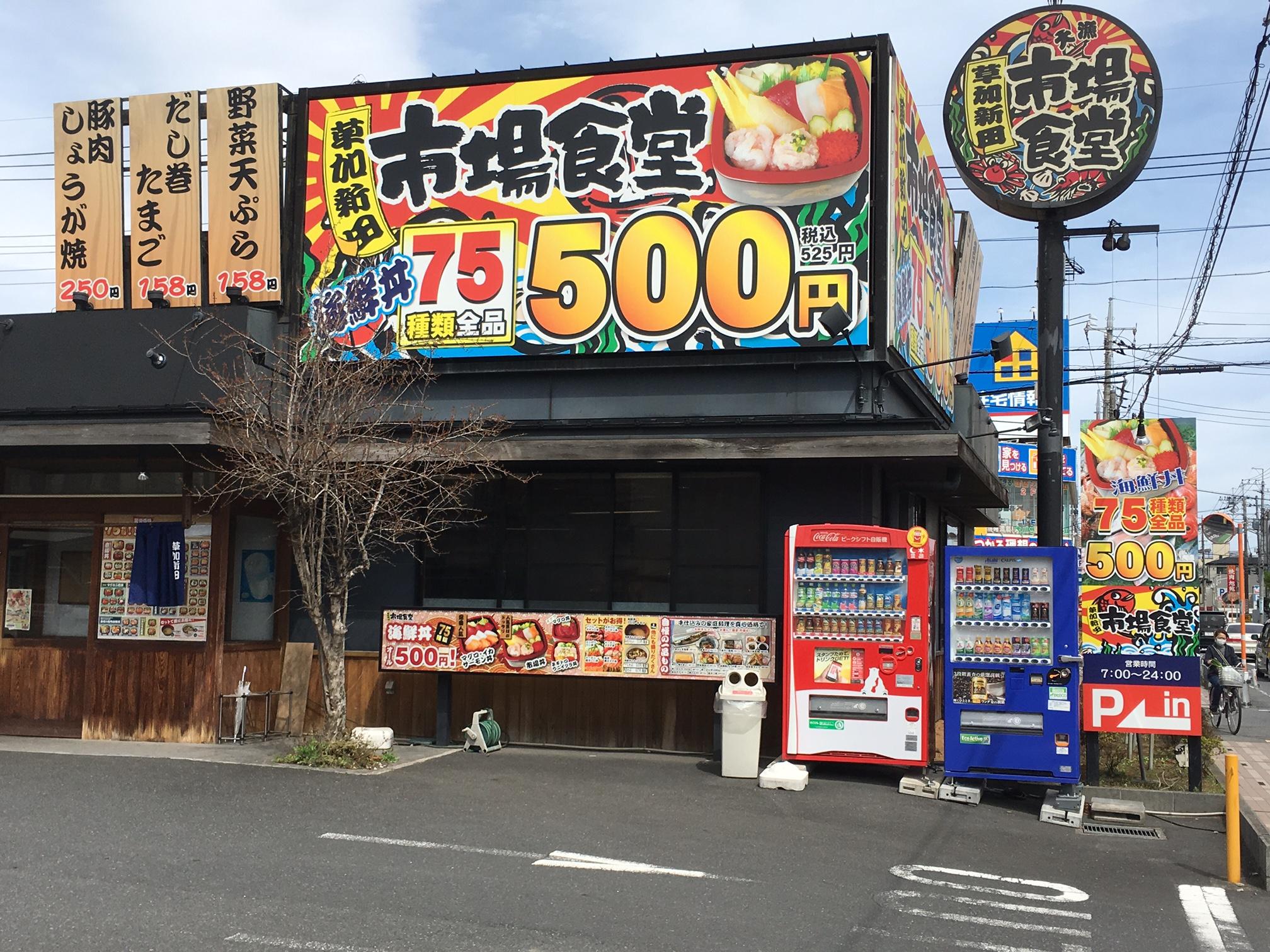 草加新田市場食堂 (埼玉県草加市、食堂)