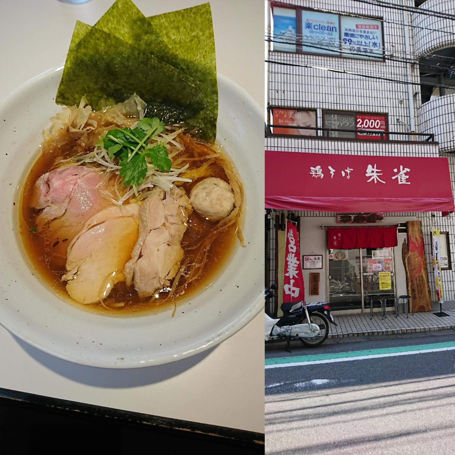 鶏そば 朱雀(船橋市/ラーメン)からのお団子