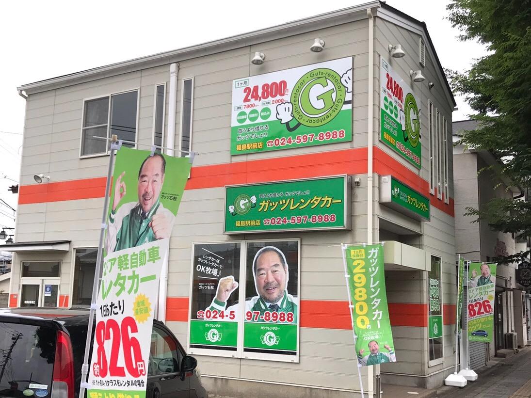 格安レンタカーのガッツレンタカー|24時間 2,000円~福島県のガッツレンタカー格安レンタカー予約ご利用ガイド「あなたの街の格安レンタカー」日本全国にお店がどんどん増えてます。
