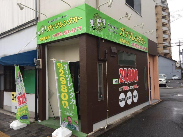 姫路駅前店