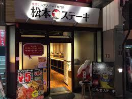 松本ステーキ(立ち食いステーキ/熊本市)