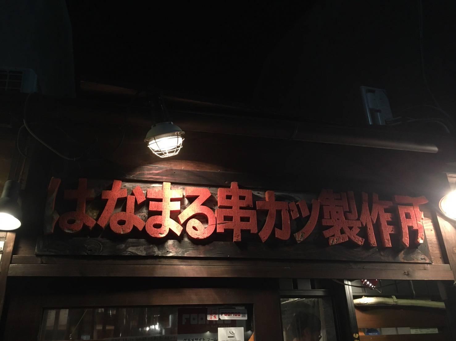 はなまる串カツ製作所(京都駅/串カツ)