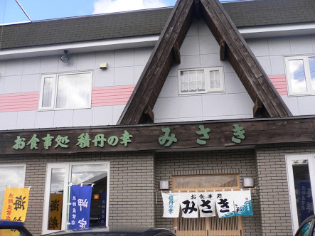お食事処 みさき (北海道積丹郡/魚介・海鮮料理)