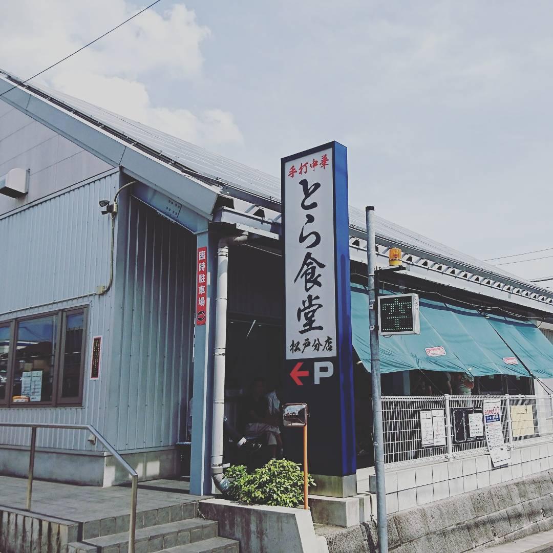 とら食堂(松戸市/ラーメン)