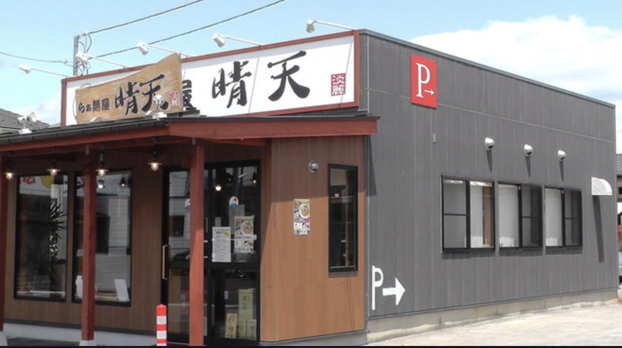 らぁ麺屋 晴天(福島市南矢野目/ラーメン)