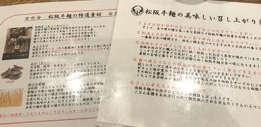 松坂牛麺 西宮本店(西宮市/ラーメン)