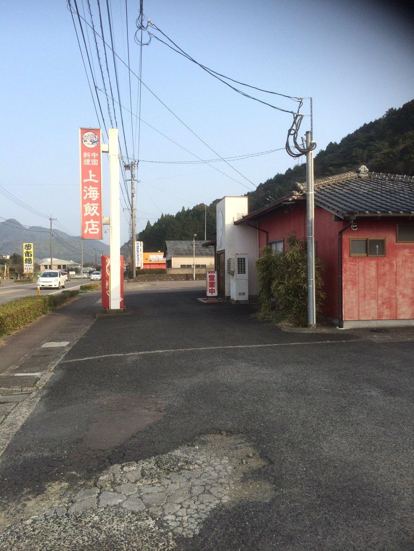 上海飯店(中華料理/佐賀県有田町)