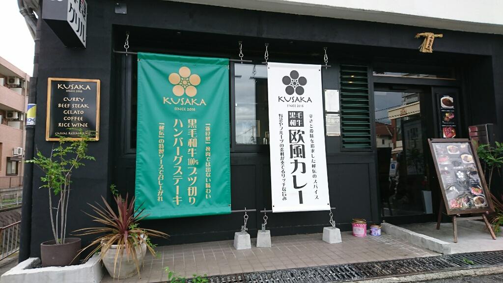 洋食グリルKUSAKA(堺市北区/ステーキ・ハンバーグ・欧風カレー)