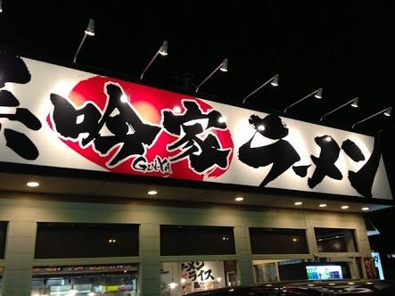 横浜家系ラーメン 吟家 富里店(千葉県富里市/ラーメン)