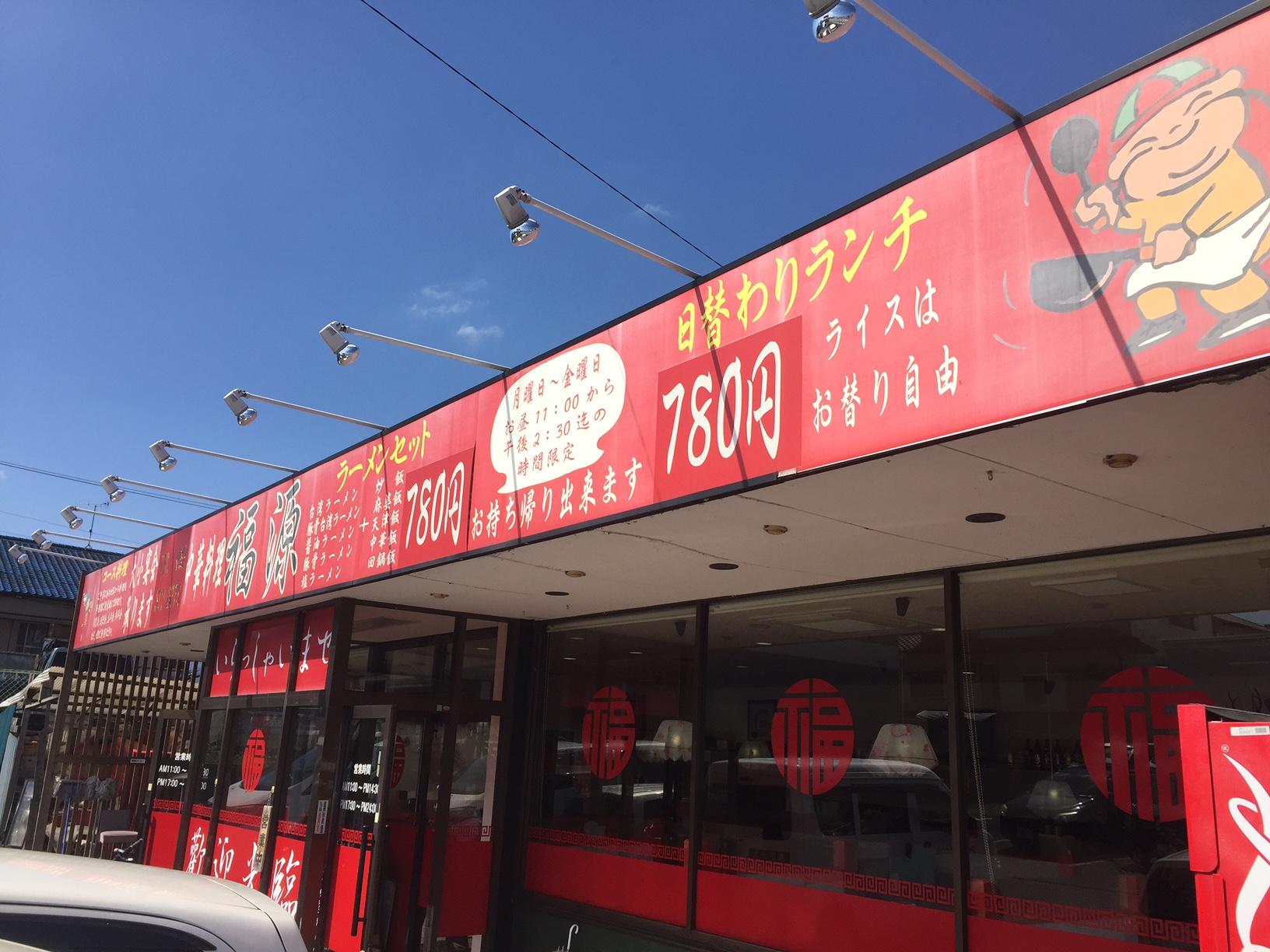 福源春日店(春日市/中華料理)