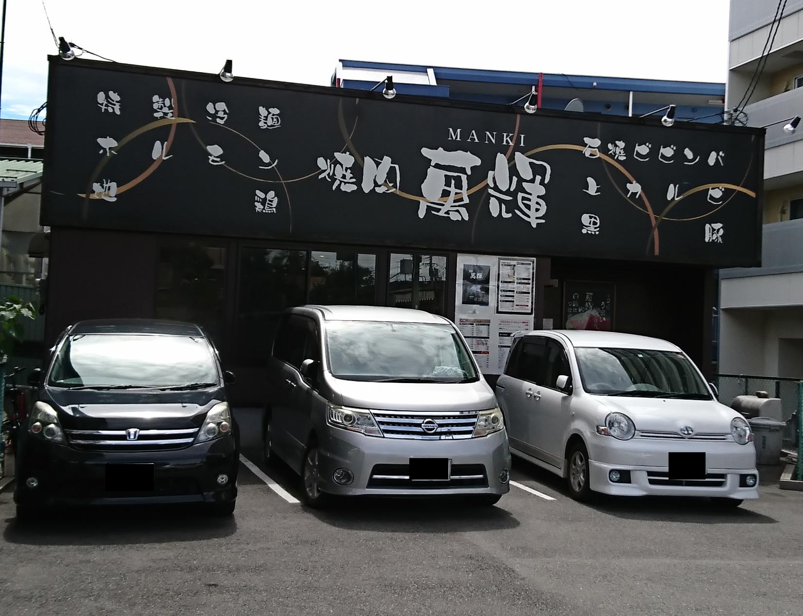 萬輝(堺市北区/焼肉)