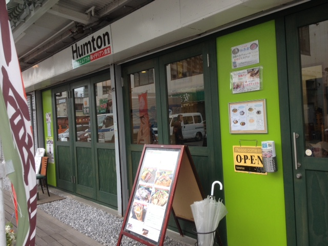 Humton(ハムトン)