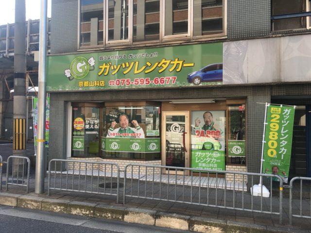 京都山科店