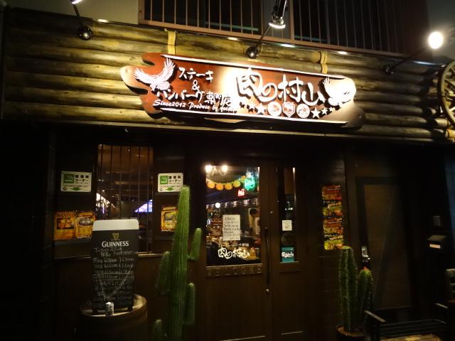 肉の村山(千葉県市川市/お肉専門店)