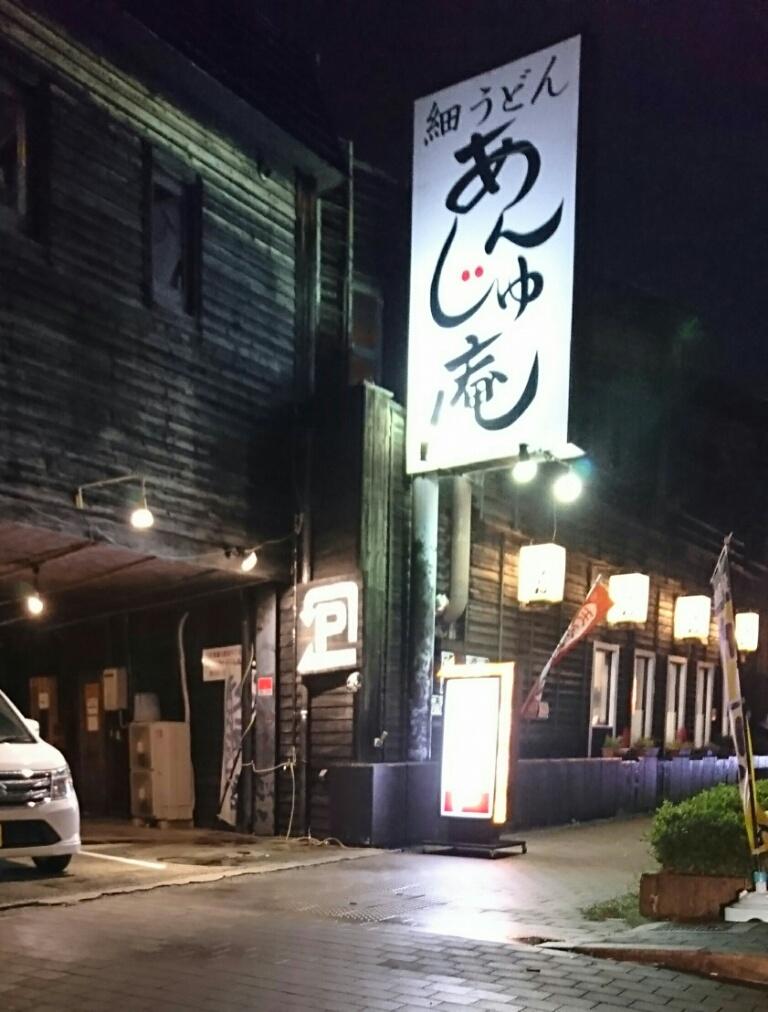 あんじゅ庵(堺市三国ケ丘)/うどん・丼もの
