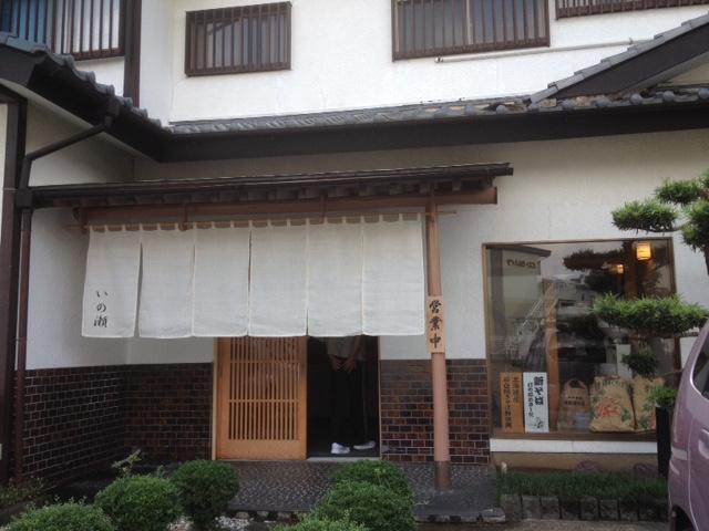 いの瀬 凛 (茨城県つくば市/日本料理)