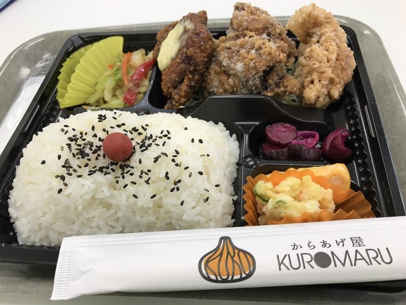 からあげ屋KUROMARU (大野城市/からあげ・弁当・パン)