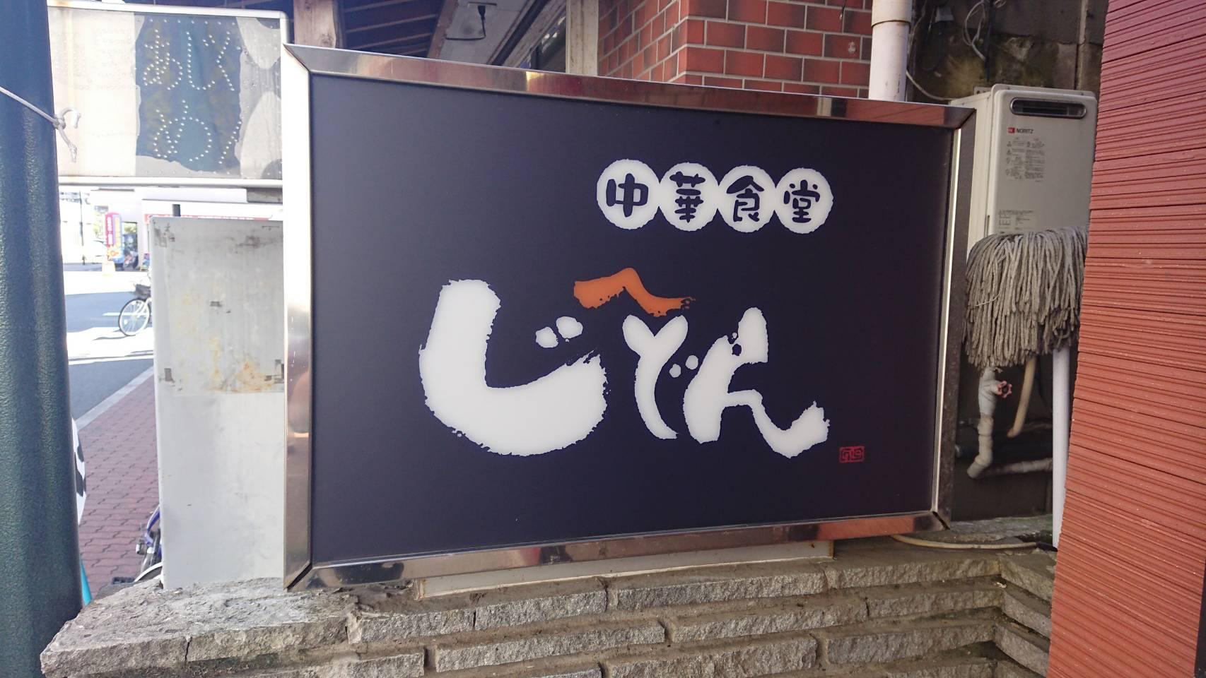 じへどん(千葉県流山市/中華料理)