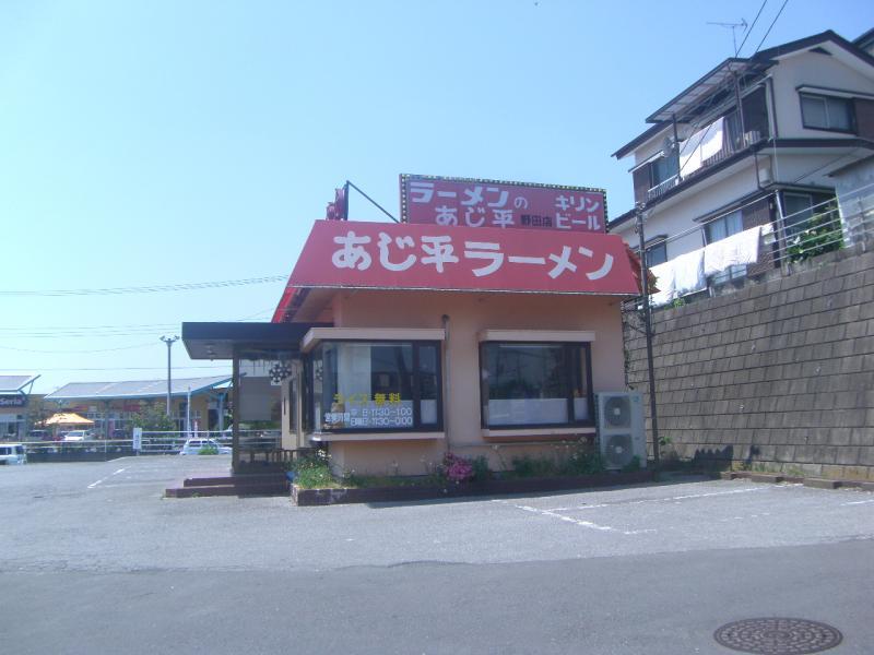 あじ平 (千葉県野田市/ラーメン)