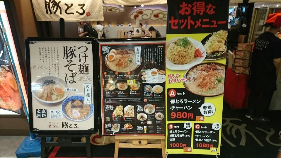 鹿児島ラーメン豚とろ(博多/ラーメン)
