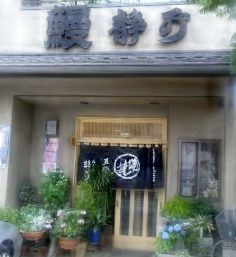 うなぎ静可 (千葉県柏市)
