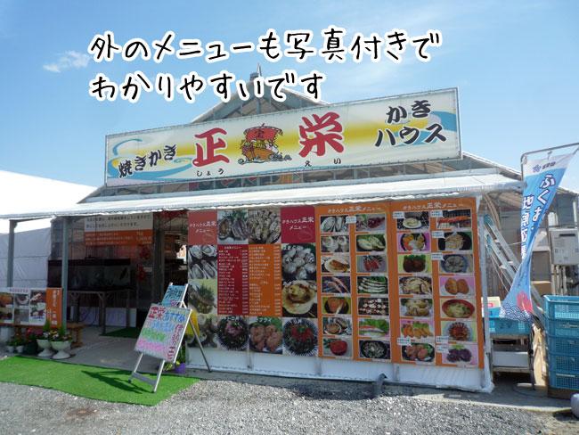 かきハウス正栄(糸島市/船越漁港)