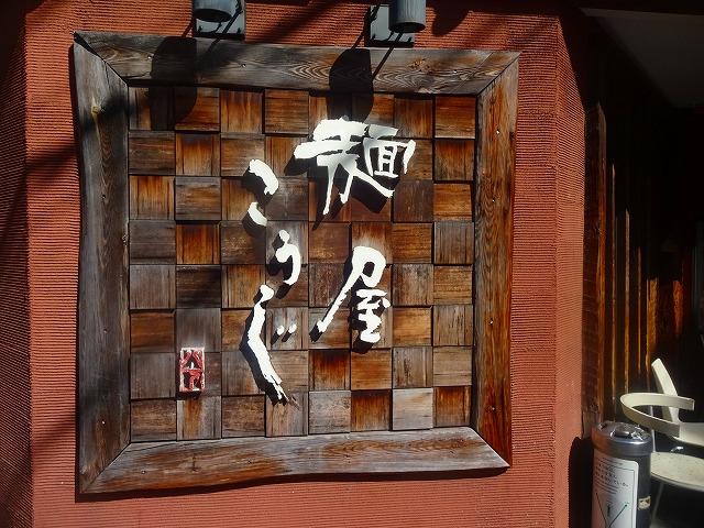 麺屋こうじ (千葉県柏市/ラーメン)