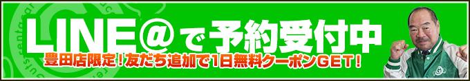 ガッツレンタカー豊田店 LINE@登録はこちらから LINE@登録で1日無料登録券プレゼント