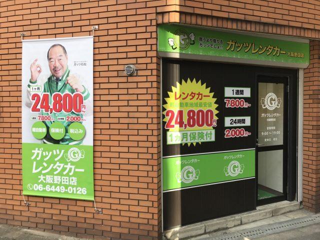 大阪野田店
